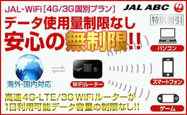 JALエービーシーWiFi(JALABC-WiFi)の秋キャンペーン割引料金情報 ...