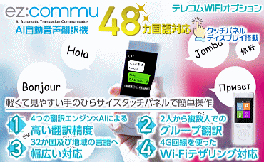テレコムWiFi ez:commu