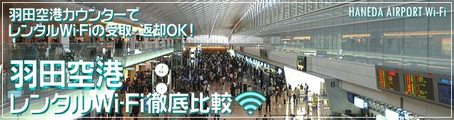 羽田空港で受取できる海外用Wi-Fiのレンタル情報|海外携帯比較 ...
